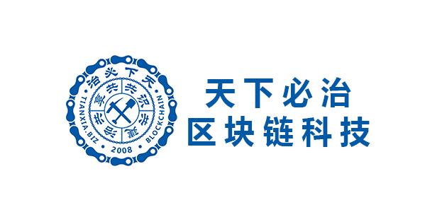 北京天下必治区块连科技有限公司